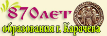 870 лет г. Карачеву