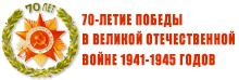 70-лет  Победы  в  ВОВ