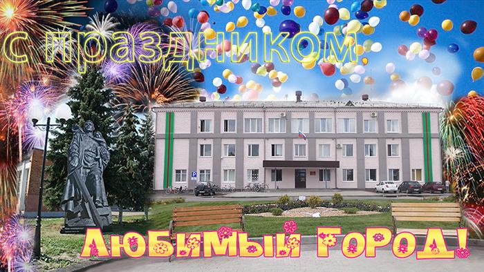города Карачева и 72-летия