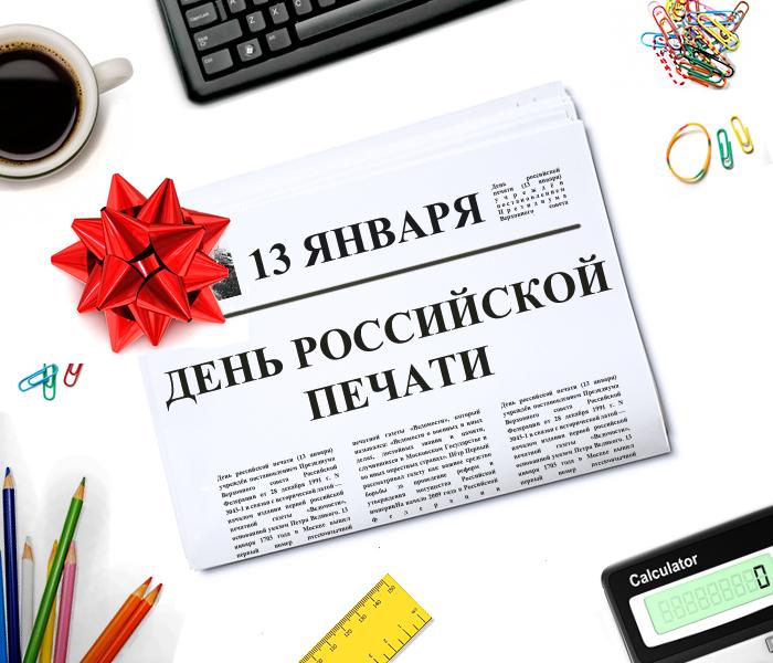 Поздравления ко дню российской печати от губернатора