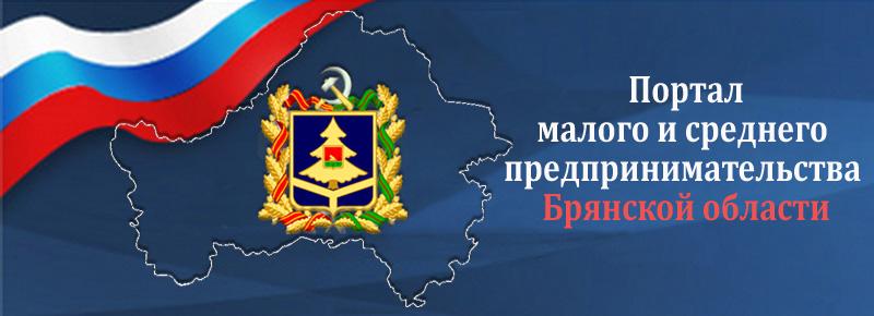 Портал малого и среднего предпринимательства Брянской области